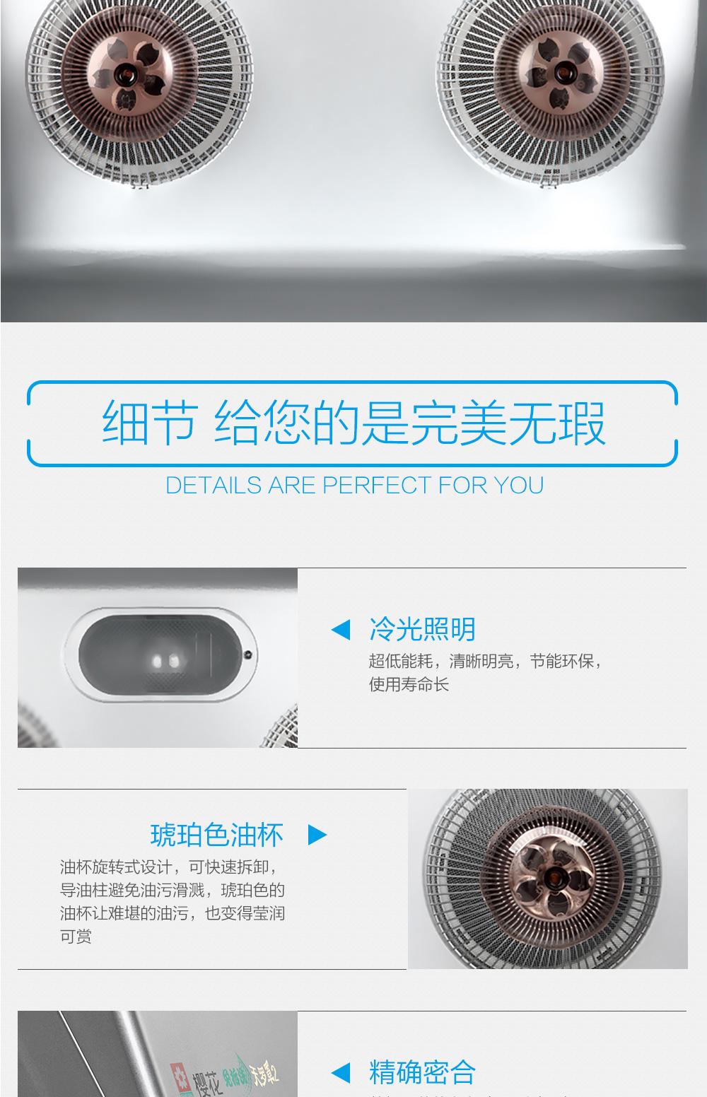 中式吸油烟机SCR-3253G